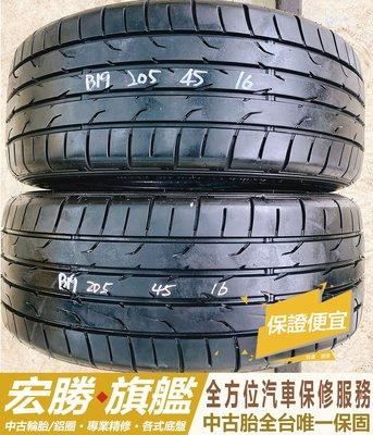 【宏勝旗艦】中古胎 落地胎 二手輪胎:D191 205 45 16 登祿普 DZ102 9.9成極新 兩條2800元