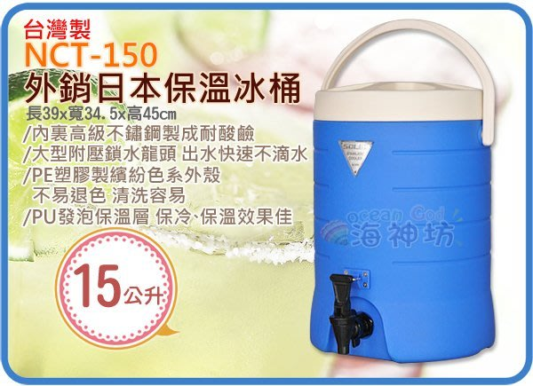 海神坊=台灣製 NCT-150 外銷日本保溫冰桶 營業用冷熱保溫桶 飲料桶 #304內膽 附內蓋15L 4入5900免運