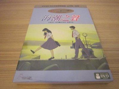 全新日本動畫《海潮之聲》DVD(雙碟版)純愛的青春戀曲 宮崎駿監督作品 吉卜力工作室