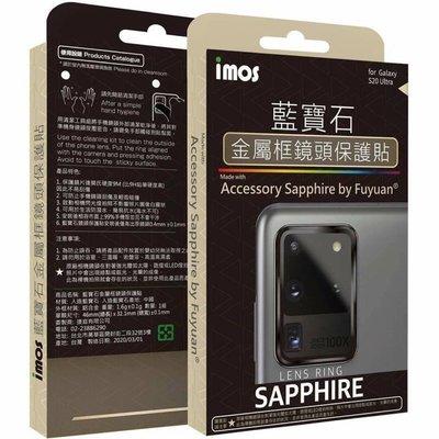 Imos 藍寶石玻璃 鏡頭 保護貼 S20 S20+ S20plus S20ultra 藍寶石 鏡頭 保護貼
