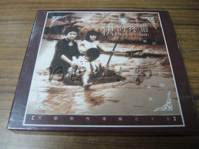 【阿輝の古物】CD_伊的疼惜 天韻創作專輯之十五_未拆封