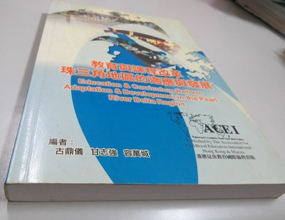 教育與課程改革珠三角地區的適應與發展Education and Curriculum Reform Adaptation