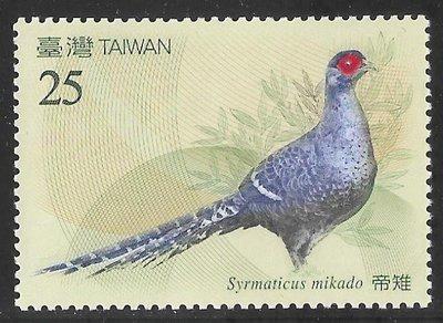 976【特516】97年『帝雉郵票』(台灣字樣) 原膠上品  1套1全