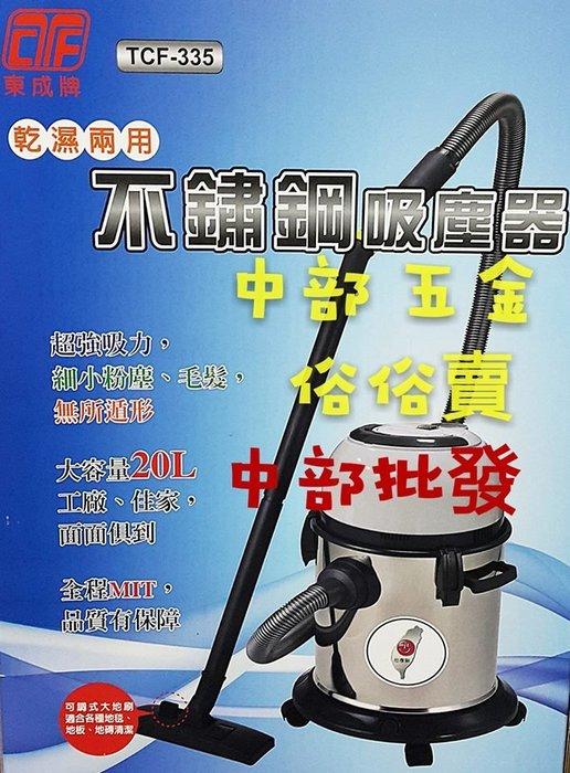 『中部批發』免運 東成牌 TCF-335 20公升 乾濕兩用吸塵器 工業吸塵器 超靜音 低噪音 洗車場專用 汽車美容專用