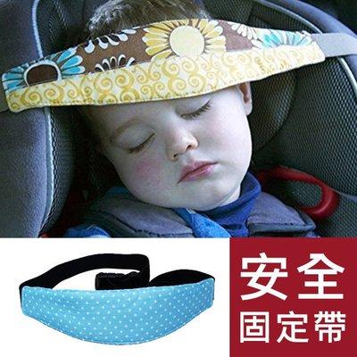 寶寶安全固定帶/睡覺神器/娃娃車睡覺固定帶/嬰兒推車睡覺固定帶/寶寶睡覺(預購)