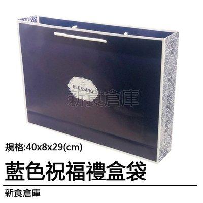 藍色祝福 禮盒手提袋 (中秋禮盒、月餅盒、年節禮盒、鳳梨酥盒、蛋黃酥盒、月餅、蛋黃酥、鳳梨酥)新食倉庫