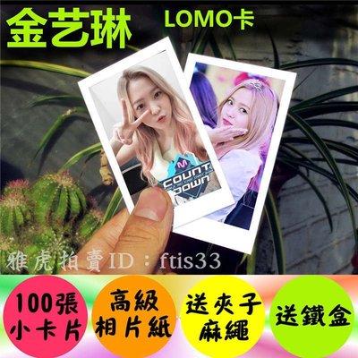 【預購】金藝琳個人周邊寫真照片100張lomo卡片 小卡韓國 red velvet成員 生日禮物kp245