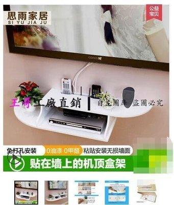 【王哥】電視機頂盒架免打孔置物架客廳電視墻裝飾臥室墻上壁掛路由器隔板