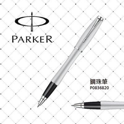 派克 PARKER URBAN 都會系列 霧銀白夾 鋼珠筆 P0836820 原子筆 鋼筆