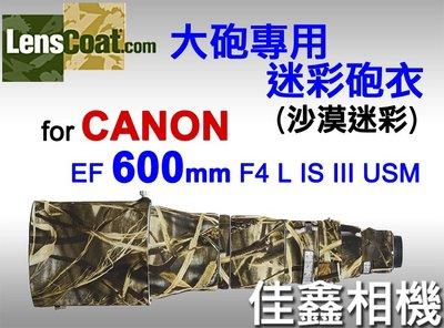 @佳鑫相機@(全新)美國Lenscoat大砲迷彩砲衣(沙漠迷彩)Canon 600mm F4 L IS III U 適用