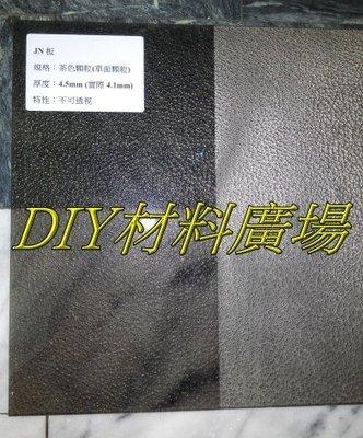 工廠直銷價實在※購物享95折採光罩 PC板 PC耐力板 遮雨棚(JN板茶色單面顆粒4.5mm實際4.1mm),每才85元