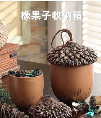 橡果子收納箱-歐式儲物罐 帶蓋置物罐 雜物收納罐 橡果居家裝飾品(小)_☆找好物FINDGOODS☆