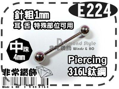 ~非常鑽飾~ E224 舌針 微擴耳環 圓珠4mm-316L精鋼抗過敏 滿千 不