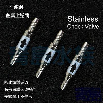 B。。。青島水族。。。W-962 MAXX極限-----不銹鋼.不鏽鋼止逆閥 金屬止逆閥 CO2專用==單入/散裝