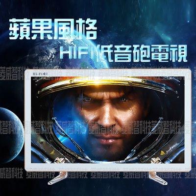 【新潮科技】27吋IPS硬屏 蘋果風格HIFI低音砲電視 液晶電視 高清1080P TV、AV、HDMI 新品上市
