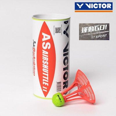 運動GO 勝利 VICTOR 戶外羽球 羽毛球 塑膠羽球 抗風 耐用 一筒3入 AS-SHUTTLE II