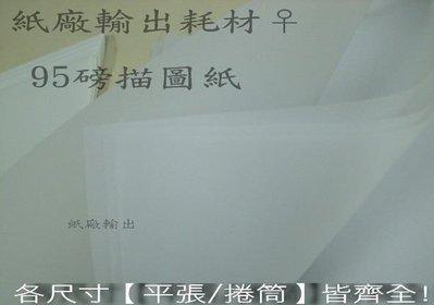 千分紙廠♀多功能95磅【A4描圖紙】小...