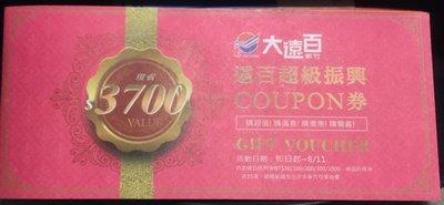[新竹]大遠百.遠百超級振興COUPON券.使用期限到 2020/08/11.