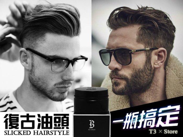 【T3】復古油頭髮蠟 水洗式髮油 120ml 經典油頭 造型髮蠟 男士髮型 頭髮造型 西裝頭 保濕持久髮型【H95】