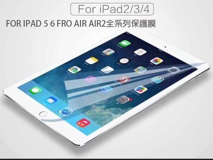 *蝶飛*Apple iPad 2017 New iPad 2017 iPad 9.7 A1822 螢幕 保護貼A1823
