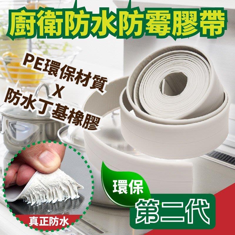 【TRENY直營】第二代廚衛防水防霉膠帶(38mm*3.35M) 廚房 浴室 廁所 抗菌性強 防潮防霉 HD-H-46B