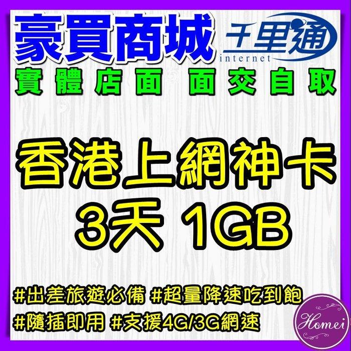 【台北內湖-豪買商城】香港上網神卡 3天1GB超量降速不斷網 香港通用 隨插即用免設定