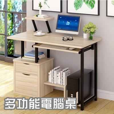 H&C 【多功能電腦桌】(100CM大桌面/帶鍵盤架/書架/抽屜櫃/置物檯)電腦桌/辦公桌/書桌/桌子/兒童桌/工作桌