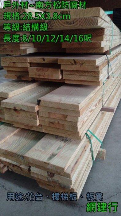 ☆ 網建行 ㊣ 南方松防腐材 戶外 木材 樓梯板 花台 座椅 【寬28.5cmX厚3.8cm 結構級~每呎98元】