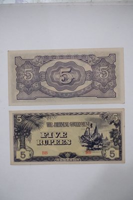 大日本帝國政府 軍票 5盧比 the japanese government five rupees