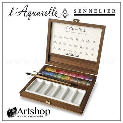 【Artshop美術用品】法國 SENNELIER 申內利爾 專家級蜂蜜塊狀水彩 (24色) 木盒套裝