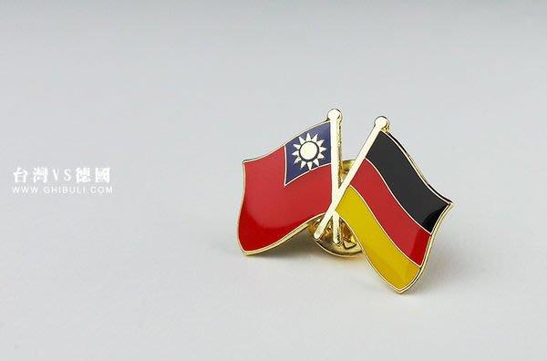 【國旗徽章達人】台灣、德國雙旗徽章/胸章/別針/胸針/勳章/獎章/超過50國可選