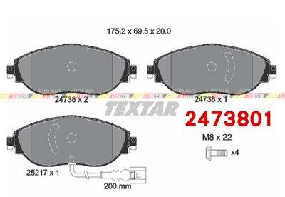 (VAG小賴汽車)德國 Textar Tiguan (Allspace) 前 煞車皮 來令片 2473801 全新