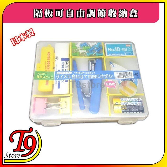 【T9store】日本製 隔板可自由調節收納盒