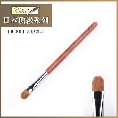 水乖乖【color7日本進口頂級化妝刷系列】(E-03大眼影刷)-開架式.專櫃眼影都適合使用.淺色打底使用