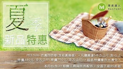 【草皮達人】人工草皮PE-3.5cm四色仿真草NT750↘480元/㎡(綠化一夏優惠專案,5㎡以上享特惠價)