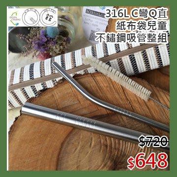 【光合作用】QC館 SUS316L C彎Q直兒童環保吸管紙布袋組 日本鋼材、醫療級不鏽鋼、100%台灣製造、愛地球