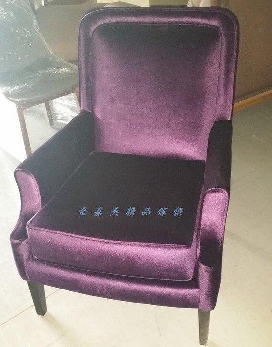*金嘉美時尚傢俱生活館*單人造型椅