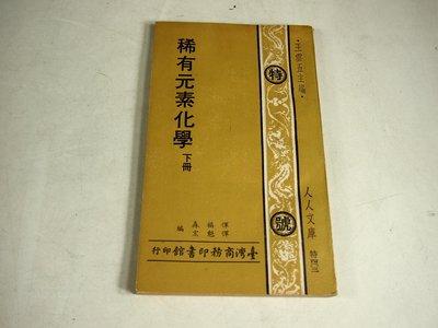 【考試院二手書】《稀有元素化學(下冊)》│台灣商務│王雲五│六成新(21C16)