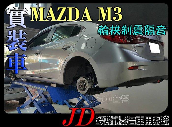【JD 新北 桃園】隔音工程 MAZDA M3 馬自達 M3 輪拱隔音 德國 GROUND ZERO 制震墊 STP。