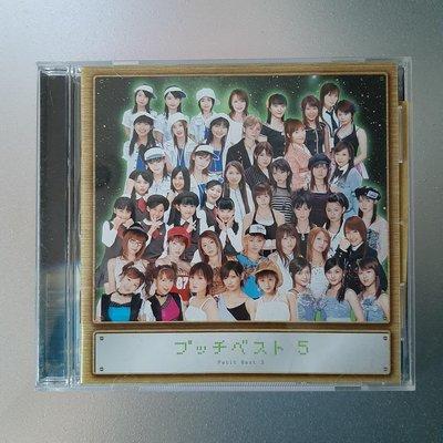 【裊裊影音】早安家族(Petit Best 5)-精選5專輯-環球音樂2004年發行-附側標歌詞