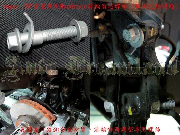 Honda 本田 CR-V CRV CRV3 三代 3代 RE 專用 Hardrace 底盤 前輪 偏芯 螺絲