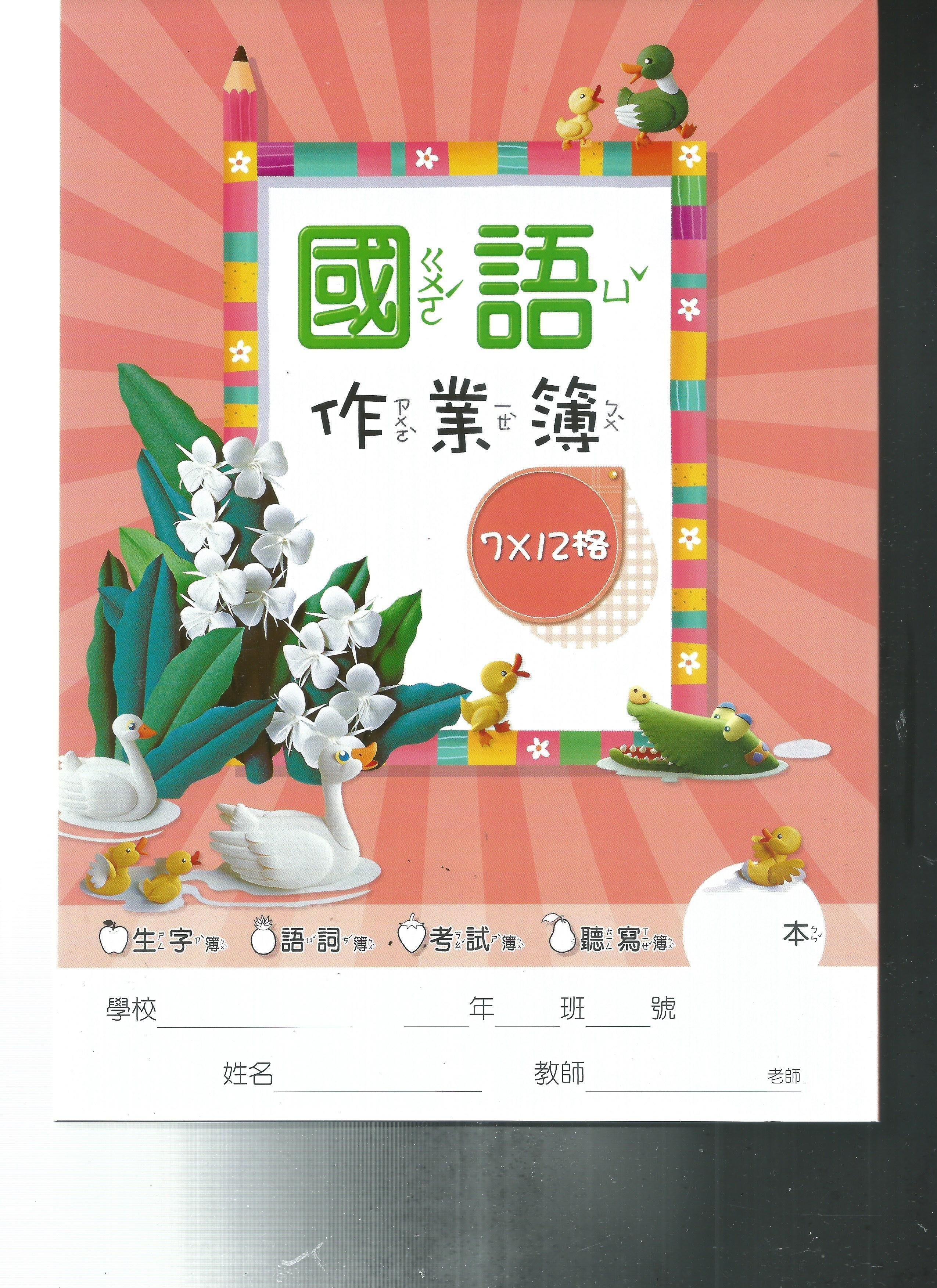 鼎甲文化 國小國語作業簿7*12格