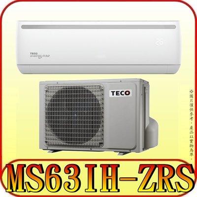 《三禾影》TECO 東元 MS63IH-ZRS/MA63IH-ZRS 一對一 專案變頻冷暖分離式冷氣 R32環保新冷媒
