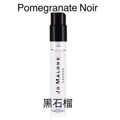【商品全新】Jo Malone 黑石榴 1.5ml Pomegranate Noir