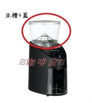 ≋咖啡流≋ 卡布蘭莎 Capresso  CP-560 配件 豆槽 +有蓋子 新北市