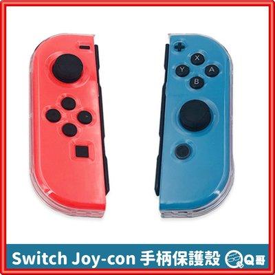 Switch 手柄保護殼 joy-con 透明殼 硬殼 手把保護殼 手柄殼 Switch把手殼 手柄水晶殼 【R76】