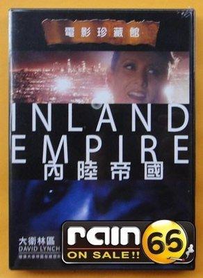 ⊕Rain65⊕正版DVD【內陸帝國/Inland Empire】-我心狂野-大衛林區作品-全新未拆(直購價)