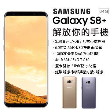 (限量特價)Samsung Galaxy S8+ PLUS 4G/64G全新未拆封原廠公司貨S10 S9+ A8 A7