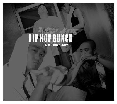 東岸搖擺文化系列第一彈:$搖擺族群 Hip Hop Bunch That's My EP專輯$ 台灣饒舌始祖CD RAP