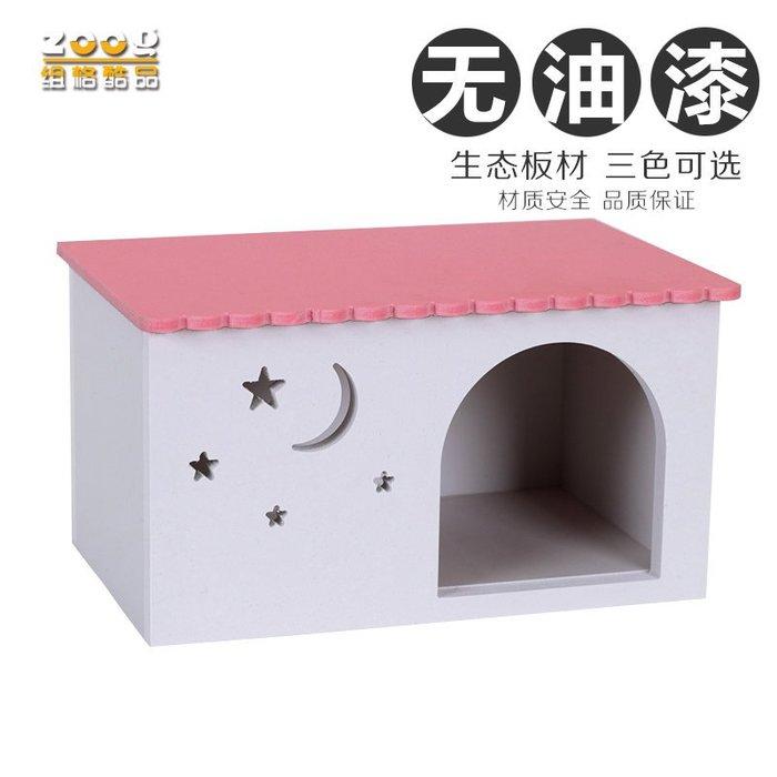 生態刺猬箱籠子荷蘭豬窩豚鼠窩兔子窩玩具房子小木屋彩色多選